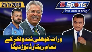 Zaheer Abbas Interview | G Sports with Waheed Khan 21st January 2019