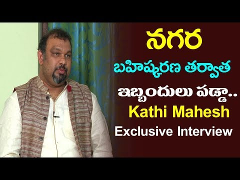 Kathi Mahesh Exclusive Interview | Bjp | మతాన్ని రాజకీయంగా వాడుకుంటున్నారు | Film Jalsa
