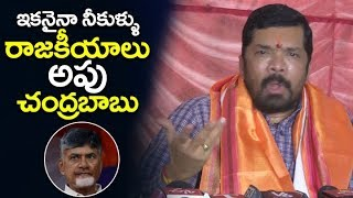 Posani Krishna Murali Request to Chandrababu Naidu | Ponani Krishna Murali Press Meet | Filmylooks