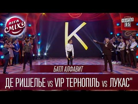 Батл алфавит - Де Ришелье vs VIP Тернопіль vs Лукас   Лига Смеха 2016, Четвертый полуфинал
