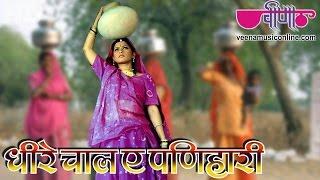 Rajasthani Dance Songs 2018 | Dheere Chaal Ae Panihari Full HD |  Hit Marwari Sawan Songs