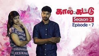 Kaal Kattu   S2   E7  Tamil Web Series   Black Pasanga By Vetri