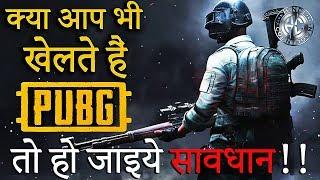 PUBG खेलने वाले इस विडियो को जरूर देखें    PUBG banned in India?????