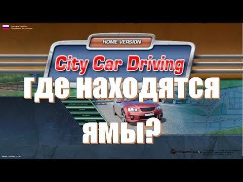 City Car Driving ⚠️ где находятся ямы в старом и новом городе!