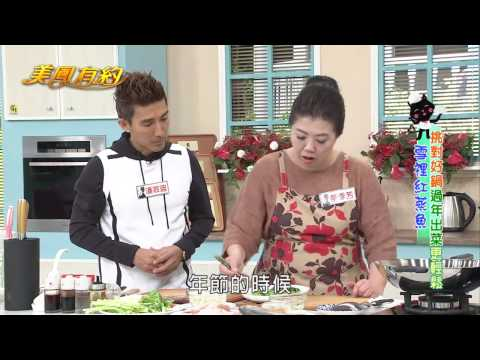 台綜-美鳳有約-EP 604 美鳳上菜 雪裡紅蒸魚、年糕花雕雞 (蔡季芳、潘若迪)