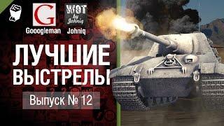 Лучшие выстрелы №12 - от Gooogleman и Johniq [World of Tanks]