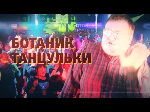 БОТАНИК - ТАНЦУЛЬКИ
