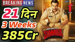 Simmba 3Weeks Worldwide Collection | Simmba Total Collection | Simmba Box Office Collection