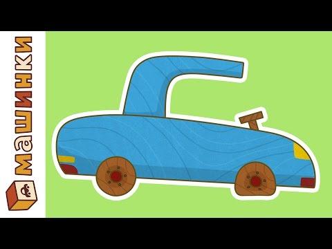 Машинки  - сериал для мальчиков. Мультики про машинки - На обочине