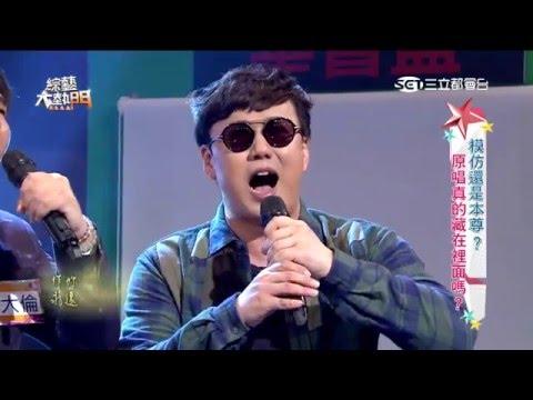 【激像!!雙人合唱變單人!你能認出歌王的聲音嗎?】綜藝大熱門