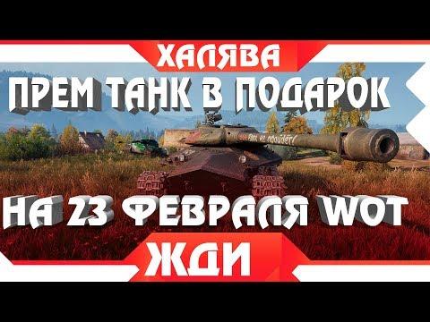 ПОДАРОК НА 23 ФЕВРАЛЯ ПРЕМ ТАНК WOT! ГОТОВЬСЯ К НОВОЙ АКЦИИ! СЕКРЕТ ПРАЗДНИКА РАСКРЫТ world of tanks