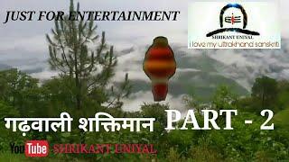 गढ़वाली शक्तिमान पार्ट -2, Garhwali shaktiman Part -2
