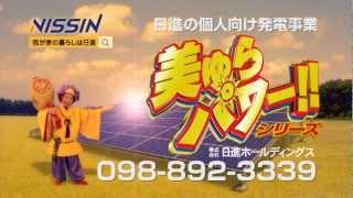 日進ホールディングス「美らパワー!!」30秒