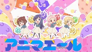 Anima Yell! - Official Ending