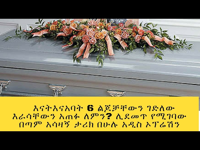 ETHIOPIA -Hulu Addis Crime News