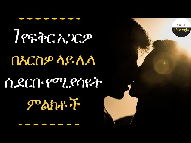 ETHIOPIA - 7 signs your partner is cheating on you, according to the experts