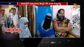 Child Kidnapping Gang Arrested at Chandrayangutta | Hyderabad  News