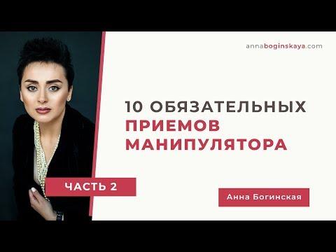 10 обязательных приемов манипулятора. Часть вторая. Анна Богинская.