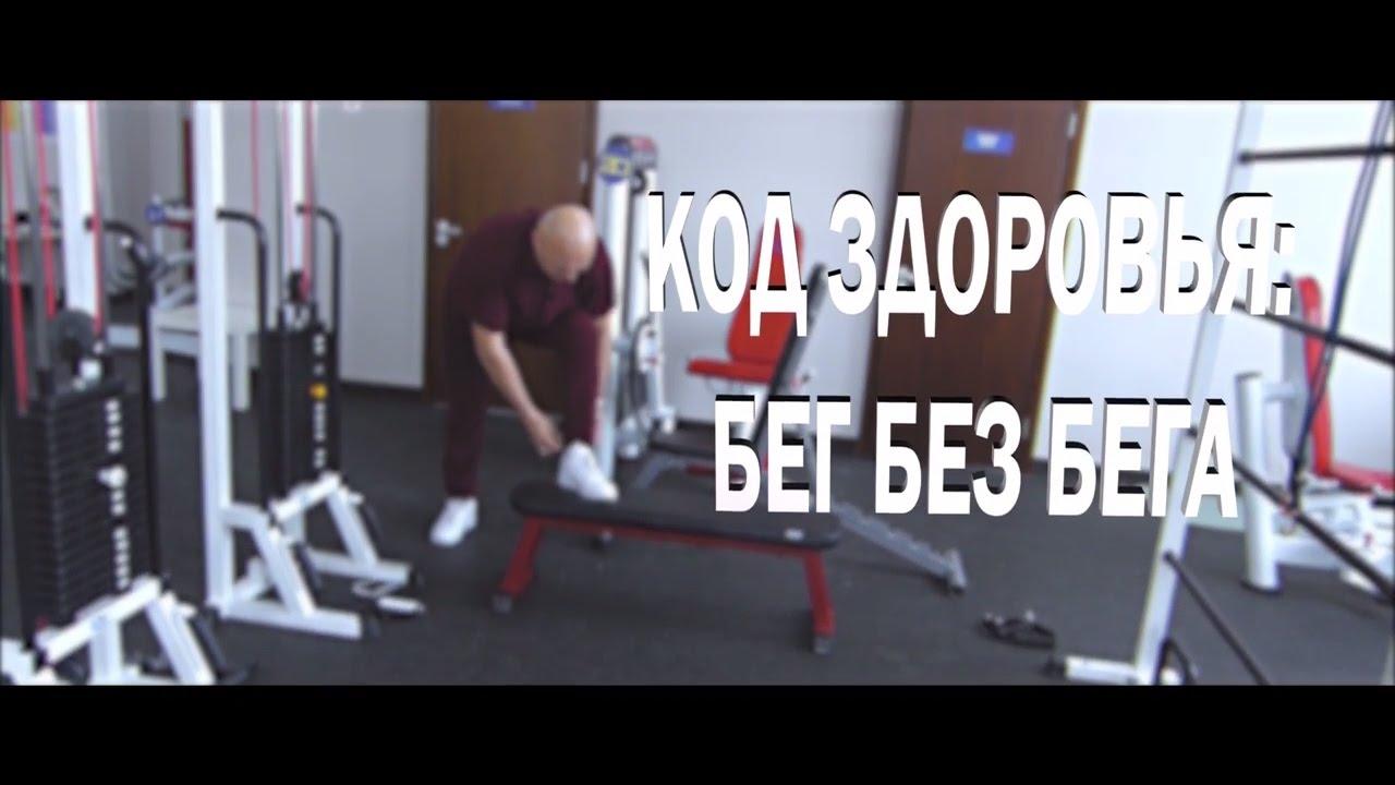 бубновский упражнения от давлени продажа билетов НАХОДКА