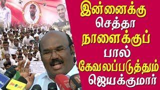 Mega alliance under AIADMK leadership soon – D Jayakumar tamil news live