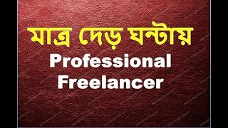 Outsourcing-A complete guideline (Become Freelancer  in One video)-Bangla Tutorial
