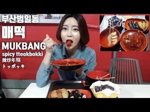 한국에서 가장 맵다는 부산범일동 매떡 매운떡볶이 mukbang spicy tteokbokki辣炒年糕 トッポッキ mgain83 Dorothy