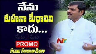 BJP Leader Vishnu Vardhan Reddy Exclusive Interview || Face to Face || Promo