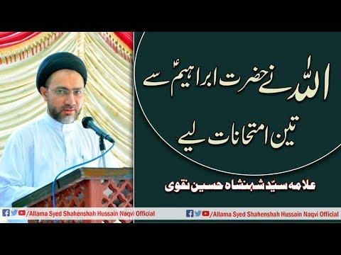 Hazrat Ibrahim (a,s) k 3 imtehenaat by Allama Syed Shahenshah Hussain Naqvi