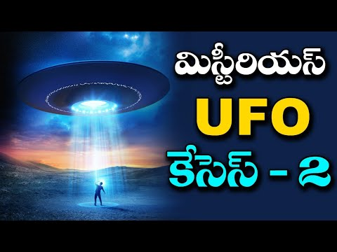 Mystifying UFO Cases-2 | Ufo and Aliens Mysteries | Unknown  Facts Telugu