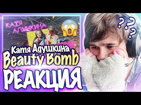 РЕАКЦИЯ НА BEAUTY BOMB – Катя Адушкина // НОВЫЙ КЛИП (+КОНКУРС !!!) 💣