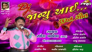 DJ Janyu Aai New Lagna Geet | Ramesh Vaghela | Latest Gujarati DJ Song 2018 | FULL Audio