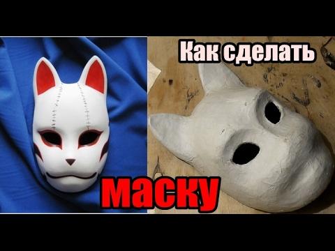Как сделать маску из бумаги Наруто-Анбу (1 часть)