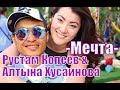Рустам Копеев Мечта Премьера клипа Rustam Kopeev Mechta mp3