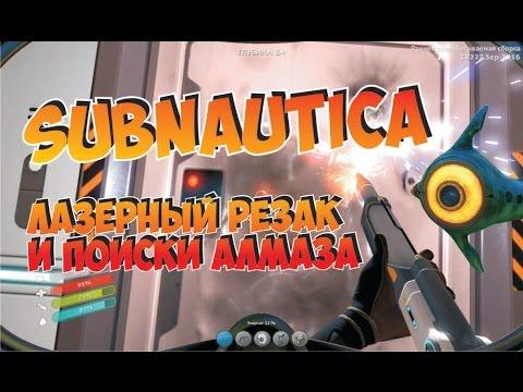 Subnautica показываю где найти алмаз для лазерного резака