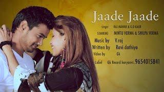Jaade Jaade | new Haryanvi Song Haryanvi 2017  | new haryanvi song 2017  || Gk Record Haryanvi