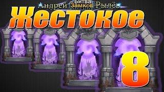 Битва Замков, Жестокое подземелье 8