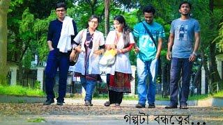গল্পটা বন্ধুত্বের (golpota bondhutter) A drama by DMC students