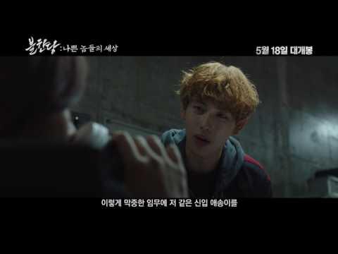 '불한당: 나쁜 놈들의 세상 '메인예고편('The Merciless' Main Trailer)