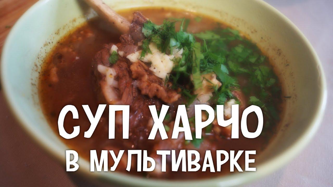 Суп харчо в мультиварке панасоник рецепты