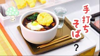 Mini Food Teuchi  SOBA Konapun inedible