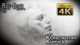 Портрет Константина Кинчева карандашом =Art-Rock= (speed drawing)