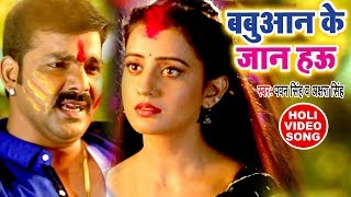 Pawan Singh का सुपरहिट होली VIDEO SONG Akshara Singh Babuaan Ke Jaan Bhojpuri Holi Songs 2018