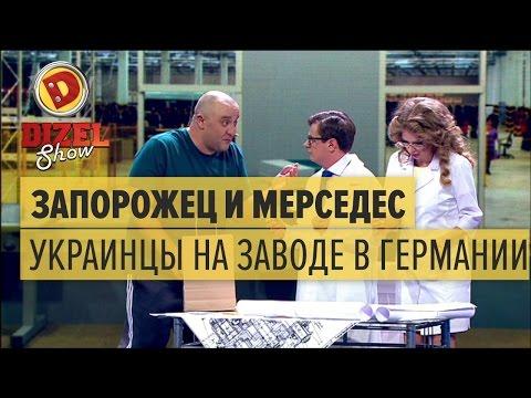 Запорожец и Мерседес: украинцы на заводе в Германии — Дизель Шоу — выпуск 29, 19.05.17