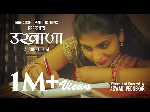 Marathi Short film 2017 - Ukhana (Based on a True story)