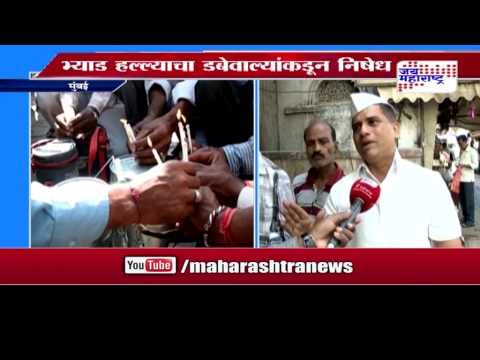 Mumbai's dabbawalas condolences to pakistan attack