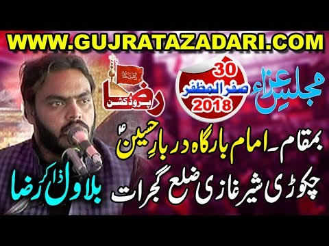Zakir Bilawal Raza 30 Safar 2018 Chakori Shar Ghazi ( www.Gujratazadari.com )