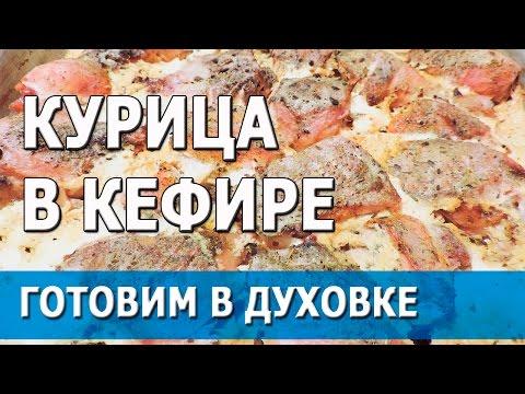 Курица в кефире | готовим в духовке