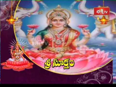 Sree Suktam - Powerful Lakshmi Mantra in Telugu