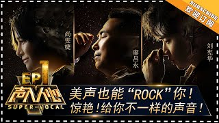 Super-Vocal《声入人心》EP1: Henry Lau, Shang Wenjie & Liao Changyong as Producers and Judges【湖南卫视官方频道】