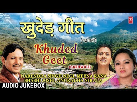 Khuded Geet Audio Jukebox | Garhwali Album | Narendra Singh Negi, Shashi Joshi, Meena